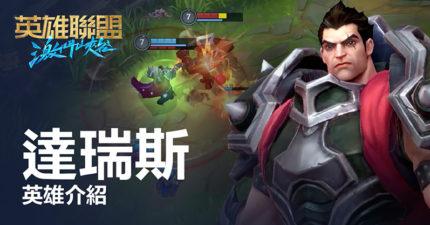台哥大聯手Riot Games《英雄聯盟:激鬥峽谷》雙平台正式公測 釋出新角色!