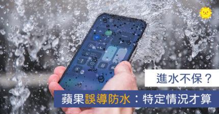 iPhone「誤導防水」挨罰3.2億...「實驗室以外」進水都沒救!