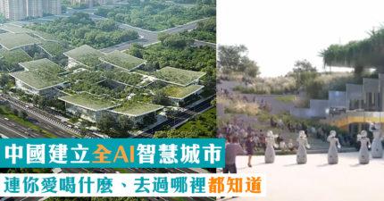 中國「由人工智能控制」的社區 居民行為「即時監視」:去哪都有紀錄