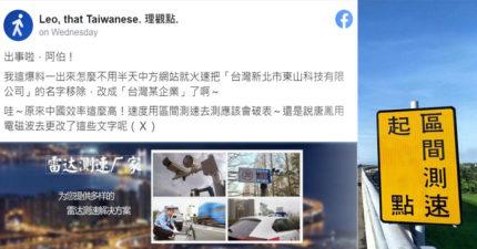 區間測速被爆使用「中國製造、供應商為貪污犯」 網貼證據痛批:大規模監控人民