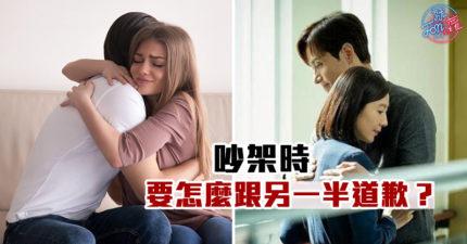 台灣人太愛面子「從來不道歉」?用「3招道歉技巧」展現你的高情商