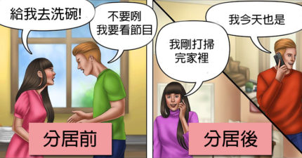 「分開住的同居」成現在趨勢!過來人點頭:「一起住」才傷害伴侶