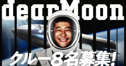 上太空不是夢!日本億萬富翁徵「8名登月隊友」 符合「2條件」就能申請